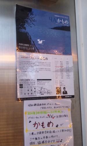 2011年3月公演 『かもめ』
