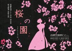 2010年3月公演『桜の園』